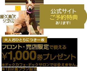公式サイトご予約特典!500円券プレゼント