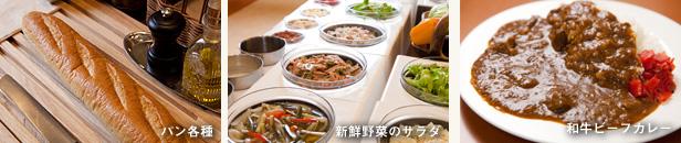 パン各種 新鮮野菜のサラダ 和牛ビーフカレー