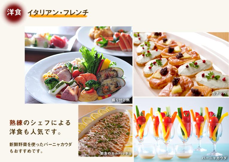 洋食 イタリアン・フレンチ 熟練のシェフによる洋食も人気です