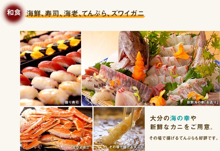和食 海鮮、寿司、海老、てんぷら、ズワイガニ 大分の海の幸や新鮮なカニをご用意。