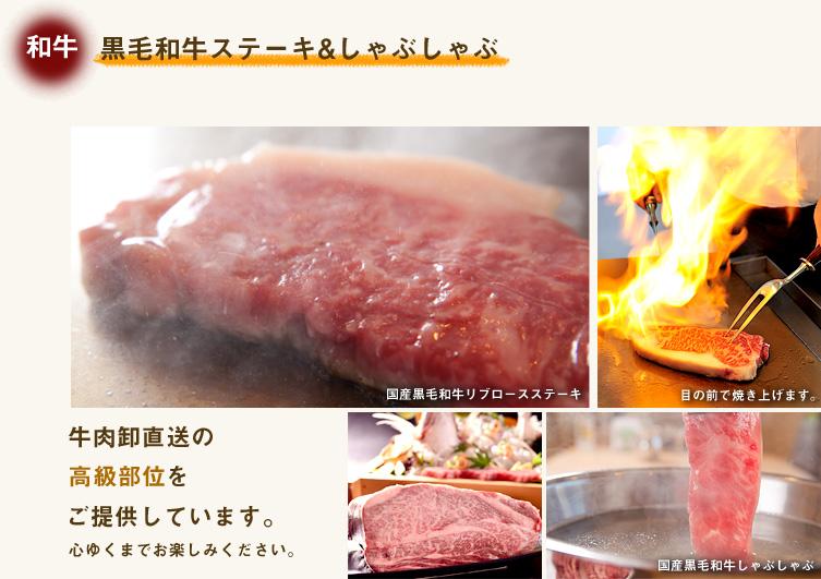 黒毛和牛ステーキ&しゃぶしゃぶ 牛肉卸直送の高級部位をご提案しています。