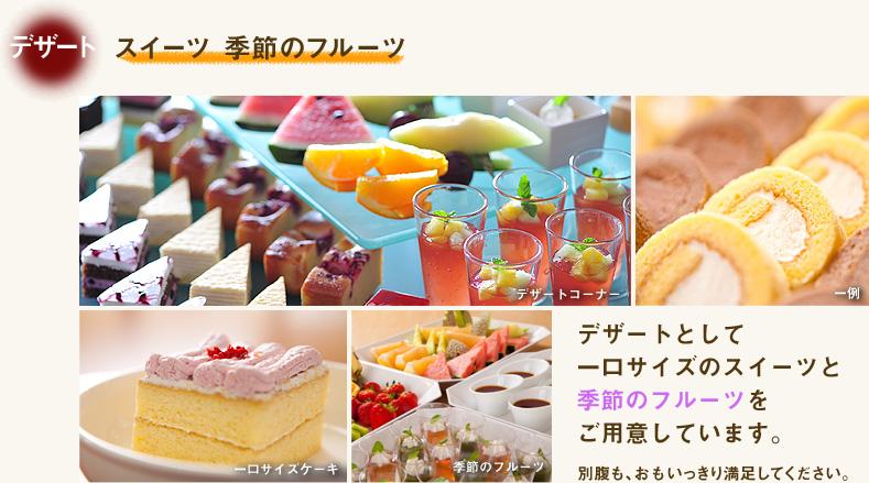 デザート スイーツ季節のフルーツ デザートとして一口サイズのスイーツと季節のフルーツをご用意しています。
