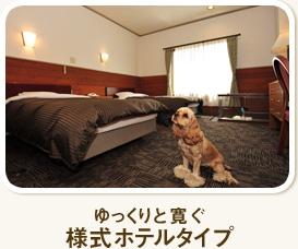 ゆっくりと寛ぐ様式ホテルタイプ
