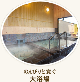 のんびりと寛ぐ大浴場