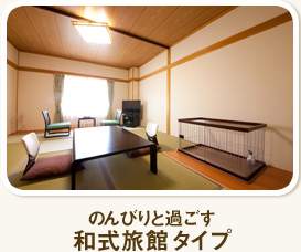 のんびりと過ごす和式旅館タイプ