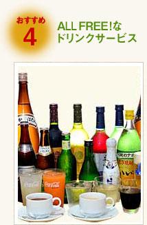 All free!なドリンクサービス
