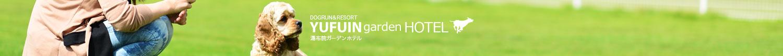 湯布院ガーデンホテル ドッグラン&リゾート