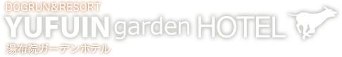 DOGRUN&RESORT YUFUIN garden Holtel 湯布院ガーデンホテル